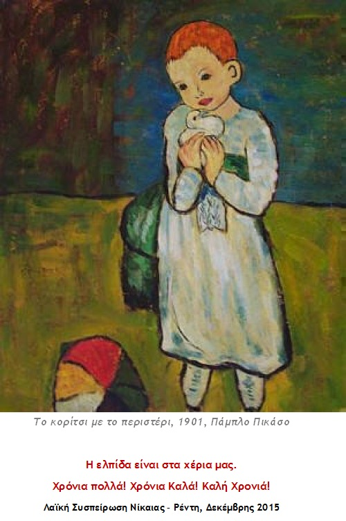Picasso Child with a Dove